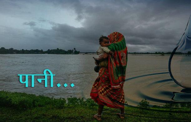 पानी, पानी, rain water