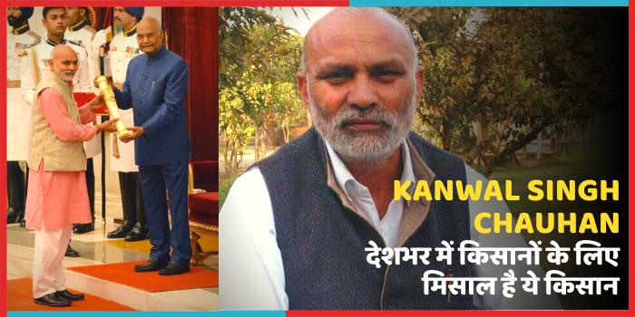 Kanwal Singh Chauhan