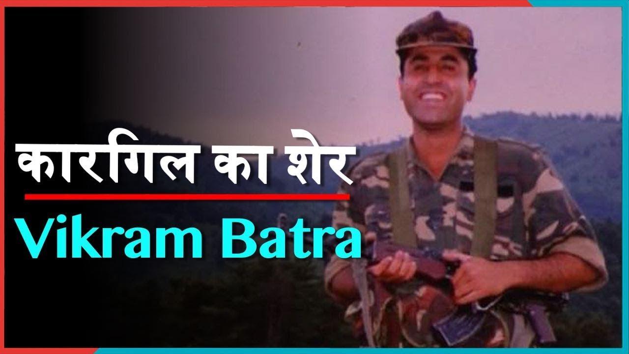 Vikram Batra – कारगिल का शेर जिसने हंसते हुए खाई थी सीने पर गोली
