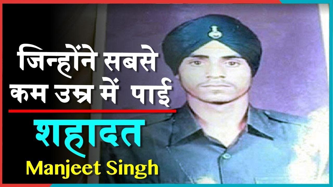 Manjeet Singh- करगिल में शहीद होने वाले सबसे कम उम्र के जवान