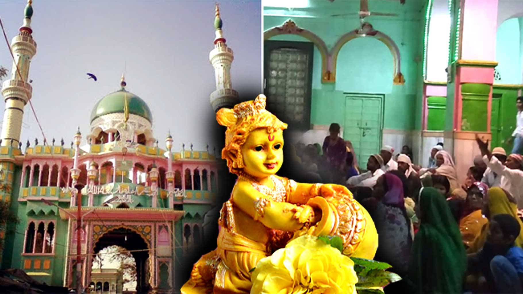 दरगाह जहां कृष्ण जन्माष्टमी पर लगता है मेला, एक साथ गूंजती है अजान और आरती
