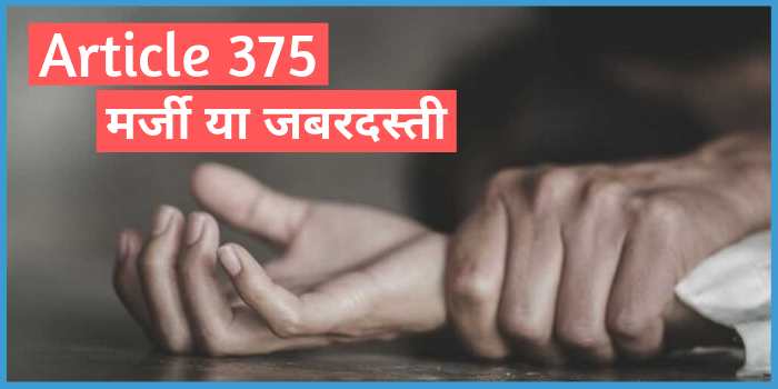 अचानक चर्चा में आए Article 375 के बारे में कितना जानते हैं आप?