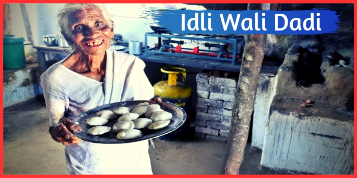 1 रुपये में इडली खिलाने वाली दादी