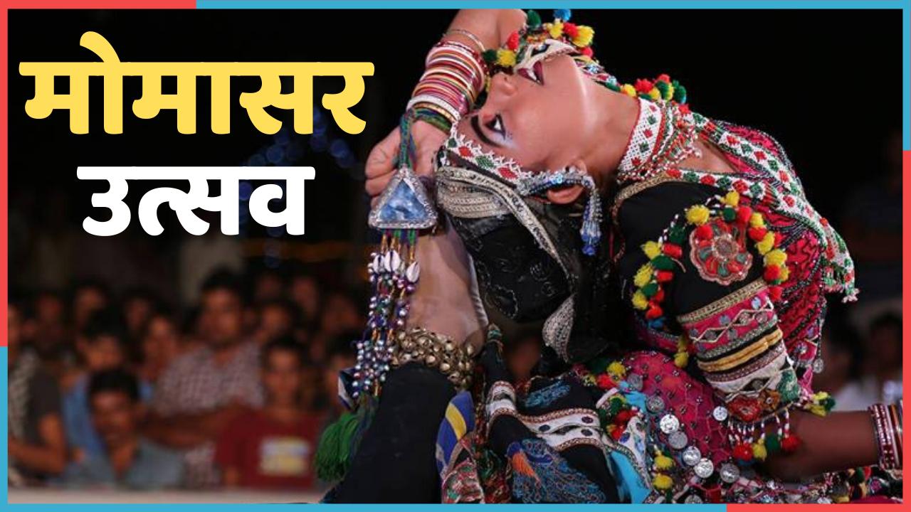 एक गांव जहां मिलता है लोक कलाकारों को मंच, पर्व-त्योहारों पर मचती है धूम