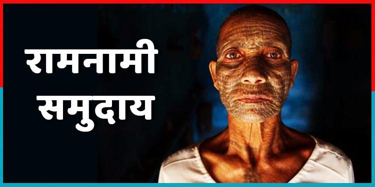 रामनामी समुदाय- जिनके पूरे बदन पर गुदा होता है राम का नाम