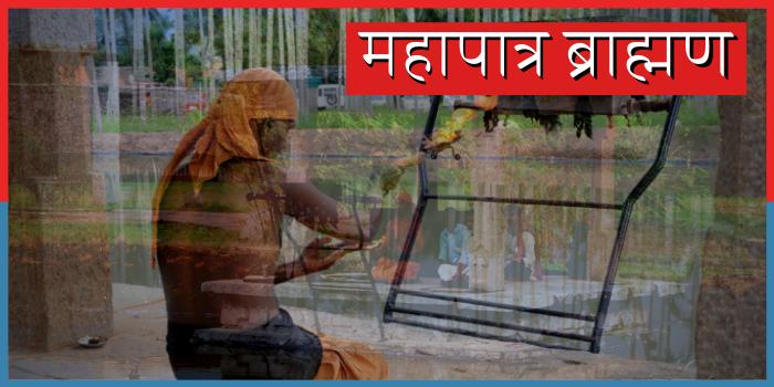 Mohapatra Brahmin