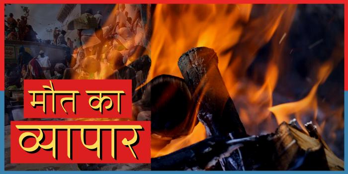 Mohapatra Brahmin: वो अछूत कम्यूनिटी, जिसे लोग 'मौत का व्यापारी' कहते हैं।