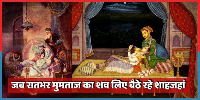 Mumtaz,Burhanpur,Shahjahan,Taj Mahal,Shahi Quila,मुमताज महल,बुरहानपुर,शाहजहां-मुमताज,