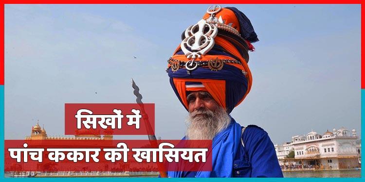 सिख धर्म,अमृतधारी सिख,सिखों,केश,किरपान,अमृत छकने,Amrit Chakna,Sikhism,sikh,
