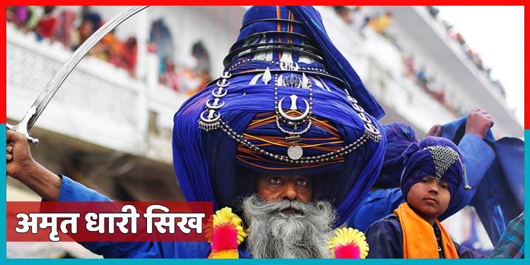 सिख धर्म