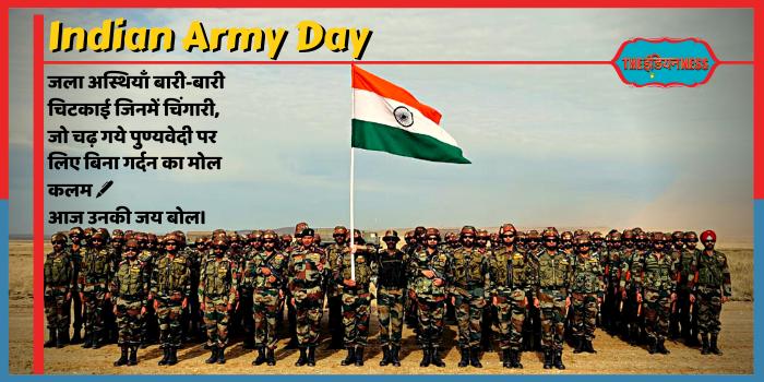 Indian Army Day- जब के.एम. करियप्पा ने संभाला आर्मी चीफ का पद
