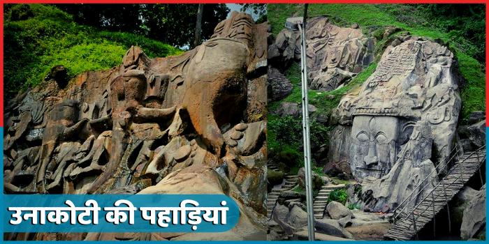 त्रिपुरा की रहस्यमयी पहाड़ियां, जहां पत्थरों के रूप में खुद भगवान रहते हैं।