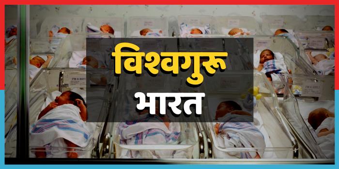 जनसंख्या वृद्धि में भारत विश्व गुरू था, है और रहेगा!