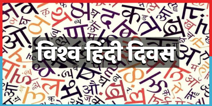 International Hindi Day,