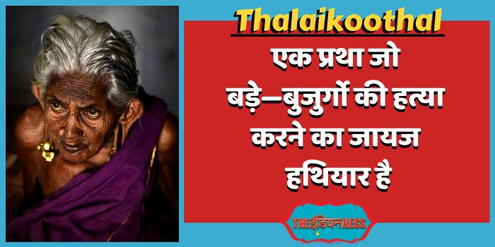 Thalaikoothal- परंपरा के नाम पर मां-बाप की हत्या