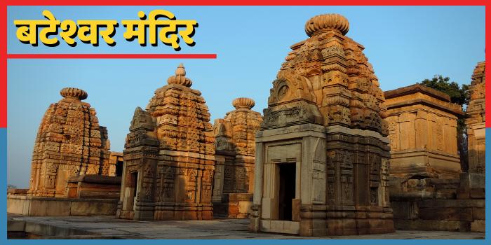 बटेश्वर के 200 प्राचीन मंदिर, जिन्हें डाकुओं के कारण फिर से खड़ा किया जा सका