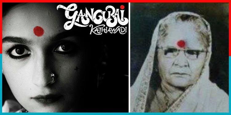 Gangubai Kathiawadi,वैश्यावृत्ति,कमाठिपुरा