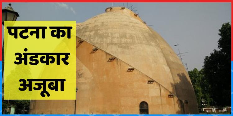 Egg shaped wonder of Bihar capital : पटना की इस इमारत में खास क्या है?