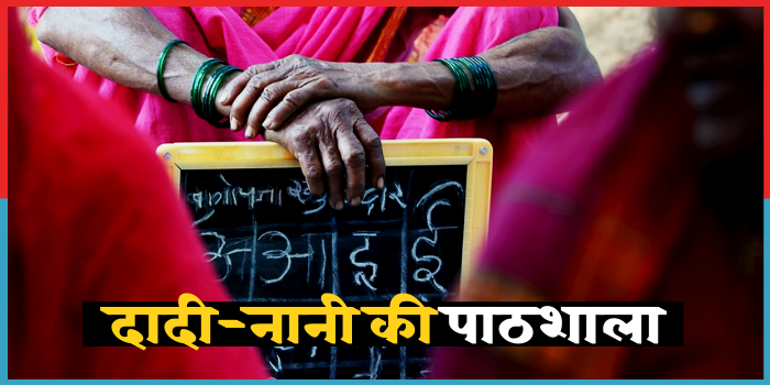 Aajibaichi Shala- जहां पढ़ने आती हैं सिर्फ दादी और नानी