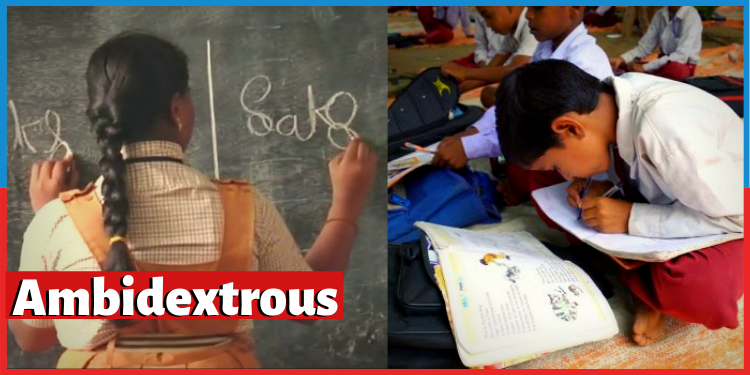 Ambidextrous- पूरी दुनिया में केवल 1 प्रसेंट है ऐसे लोग