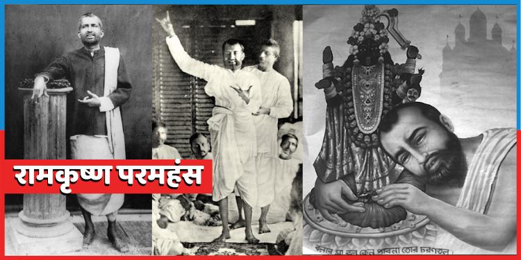 आधुनिक युग के सबसे बड़े साधक थे परमहंस, हर धर्म को अपनाया और सत्य को जाना