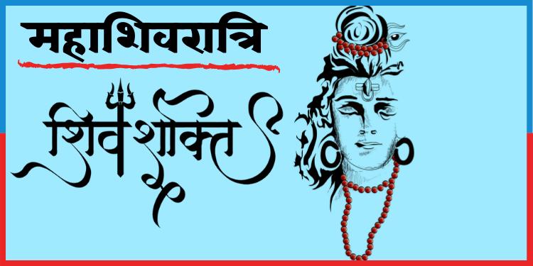 'महाशिवरात्री' — अध्यात्म, योग और विज्ञान से जुड़ा भारतीय सनातनी त्योहार