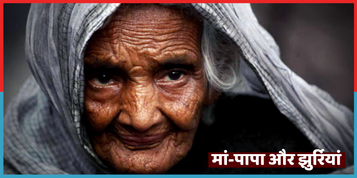 माँ-पापा,old age,parents,