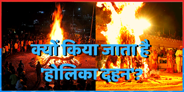 Holika Dahan before Holi : नयेपन के लिए खुद को तैयार करने का दिन