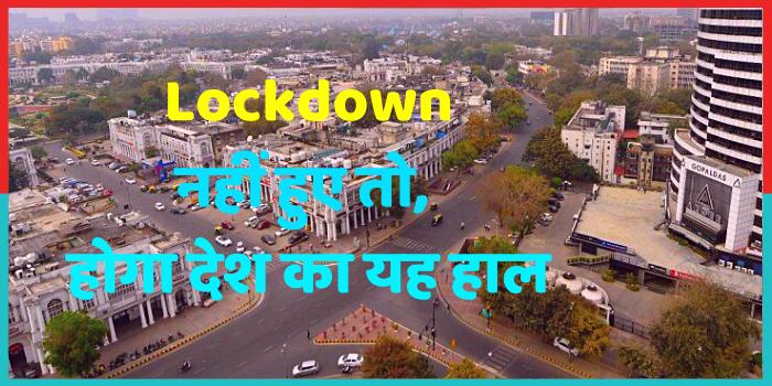 अगर Lockdown नहीं हुए तो, फिर होगा देश का यह हाल
