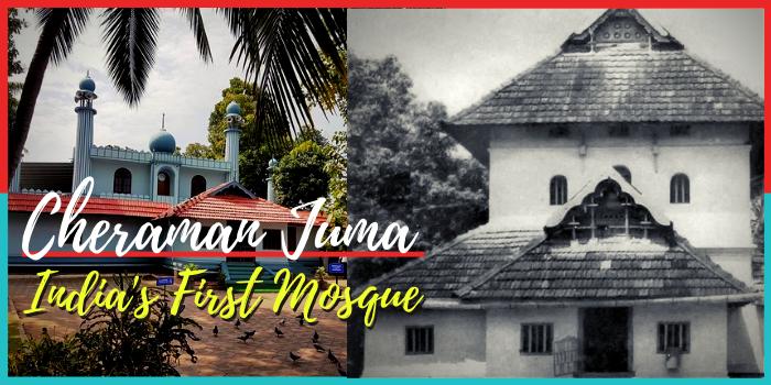 अमन और शांति का प्रतीक है भारत की पहली मस्जिद