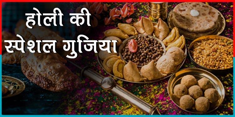 Holi Special Sweet Gujiya :   जिसके मिठास के बिना रंगीला त्योहार भी लगता है बेरंग