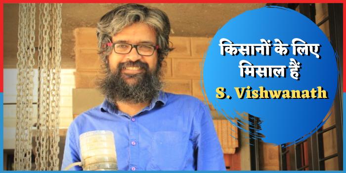 कम पानी में धान की खेती करके देशभर के किसानों के लिए मिसाल है S Vishwanath
