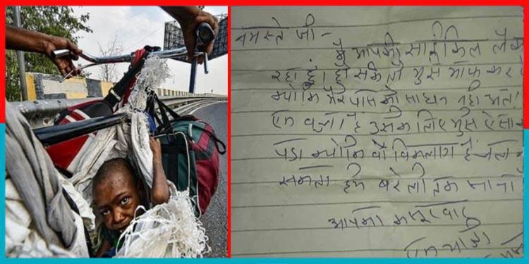 बोरे से झांकती आंखें, मानों बहुत कुछ पूछ रही हैं- साईकिल चोर का पत्र