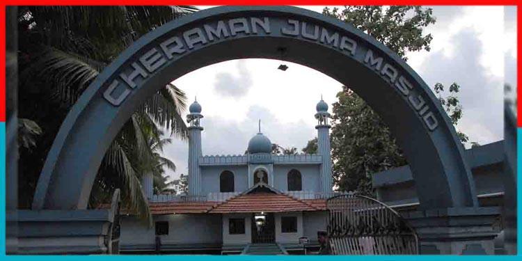 Cheraman Juma Masjid, The First Mosque in India