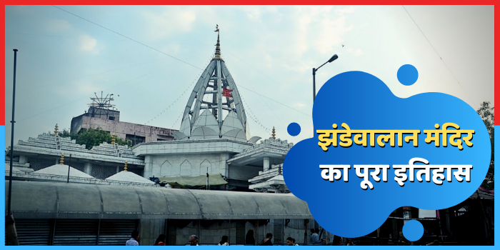जब एक कपड़ा व्यापारी को हुई थी मंदिर की अनुभूति, ऐसे बना दिल्ली का प्रसिद्ध झंडेवालान मंदिर