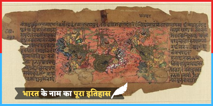 हमारे देश का नाम भारत है, लेकिन इसका इतिहास क्या है?