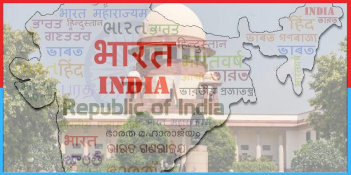 भारत, इंडिया
