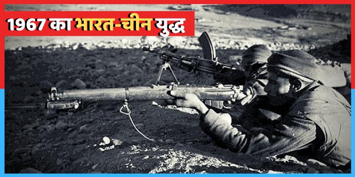 1967 का भारत – चीन युद्ध : जब भारतीय सैनिकों ने चीनियों की 'नाक से खून' निकाल दिया था