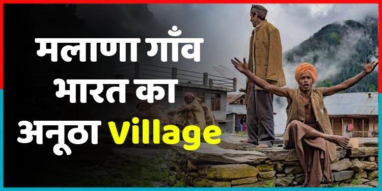 मलाणा गाँव जहाँ नहीं चलता भारत का कानून, 'Social Distancing' की अनूठी मिसाल