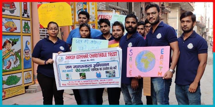 Daksh Udhhar Charitable Trust