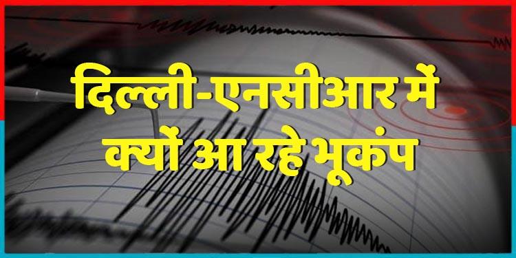क्यों आ रहे इतने भूकंप..? क्या है इनकी वजह..?