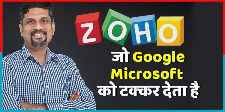 Zoho : गांव से ऑपरेट होने वाली कंपनी जो गूगल को टक्कर देती है, मालिक करते हैं किसानी