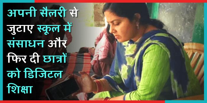 सरकारी स्कूल को बदल डिजिटल स्कूल बनाने वाली शिक्षिका ममता