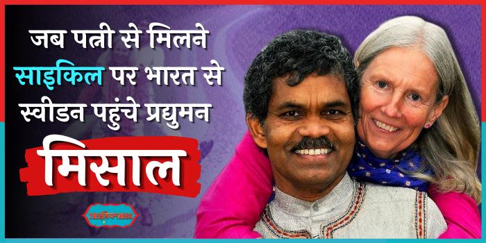 वो दौर जब पत्नी से मिलने भारत से स्वीडन साइकिल पर पहुंचे थे प्रद्युमन महानंदिया