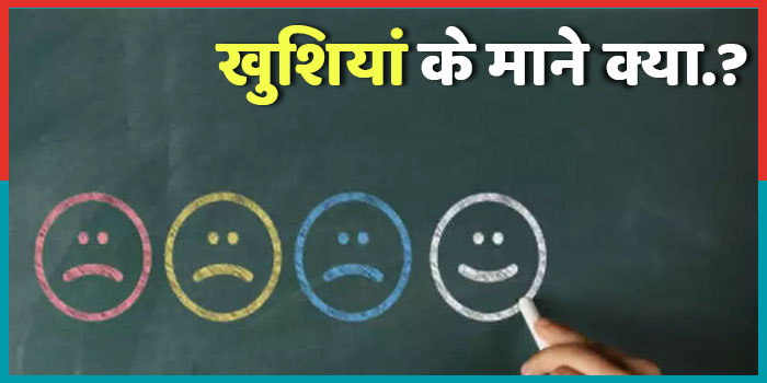 खुशहाल भारत, Happiness Index Report