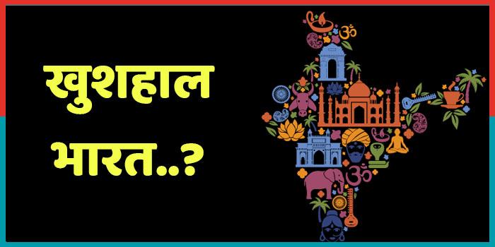 खुशहाल भारत, Happy Index Report