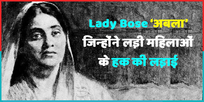 अबला बोस, जिन्होंने दिलाया आज़ादी के बाद महिलाओं को मत देने के अधिकार