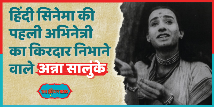 हिंदी सिनेमा की पहली अभिनेत्री का किरदार निभाने वाले अन्ना सालुंके