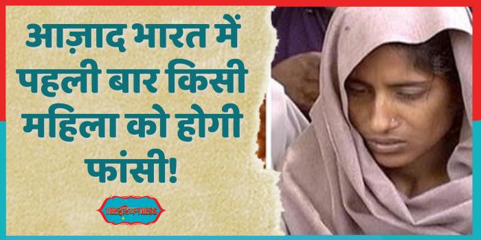 आज़ाद भारत में पहली महिला होंगी शबनम, जिन्हें मिलेगी फांसी.. !