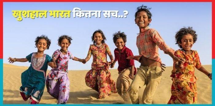 खुशहाल भारत